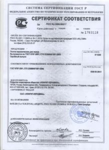 Что такое сертификат соответствия на плитку?