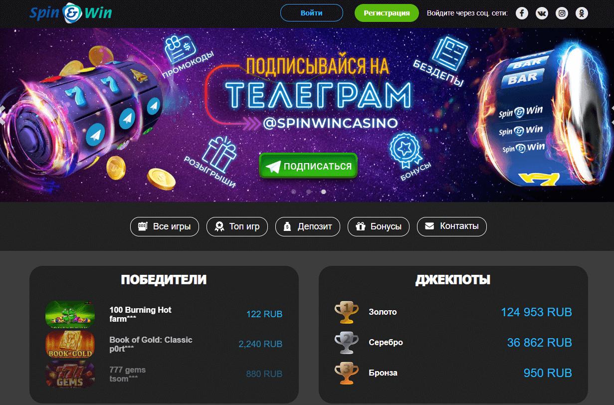 Онлайн-казино Спин Вин