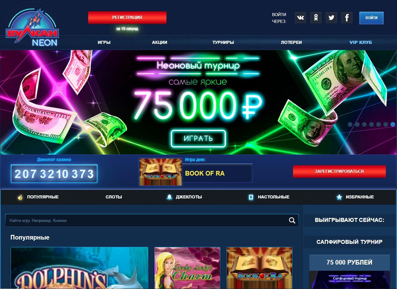 Онлайн-казино Вулкан Неон