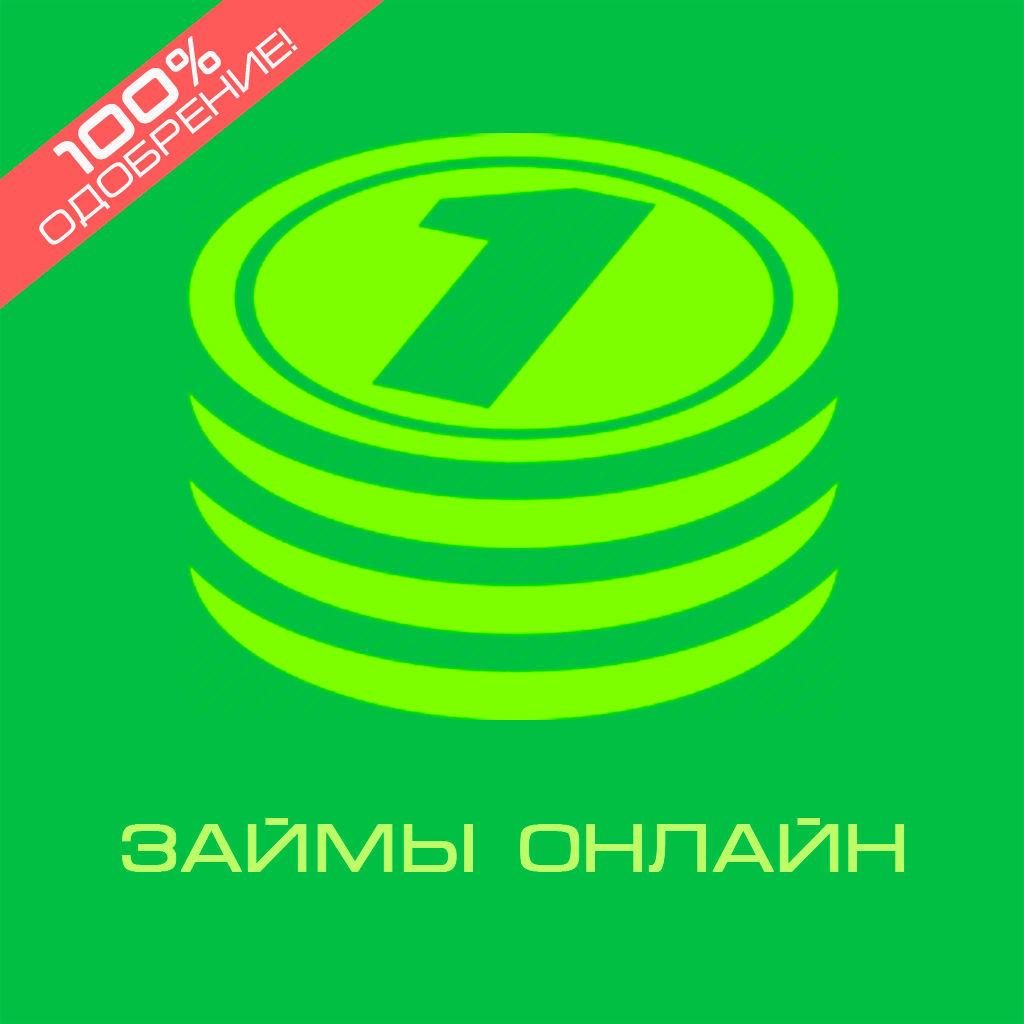 Займы онлайн в Шымкенте