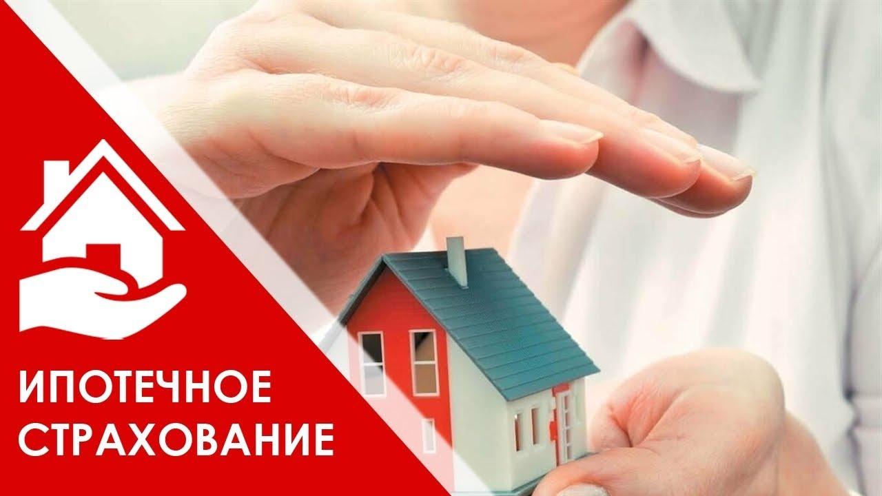 Как правильно оформить страхования ипотеки?